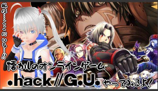 【.hack//G.U.】懐かしのオンラインゲームやってみよ!4【既プレイ】