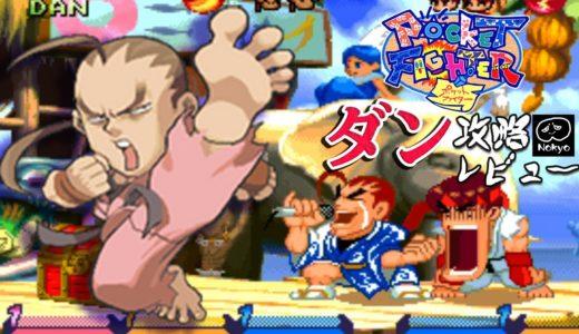 ポケットファイター 「ダン」 アーケード攻略レビュー ゲームプレイ 【Nokyo】