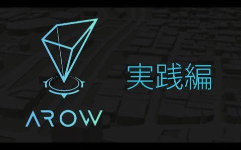位置情報を用いたモバイルゲームが気軽に作れる 3D リアルマップサービス「AROW」について(実践編)