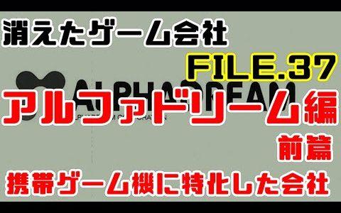 携帯ゲーム機に特化した会社【消えたゲーム会社:アルファドリーム編前篇】FILE37