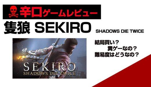 【辛口】隻狼/SEKIRO どうなのか【ゲームレビュー】