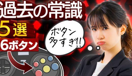 ゲーム機で定着しなかったこと5選【6ボタンゲームパッドがデフォルトってなぜ?】