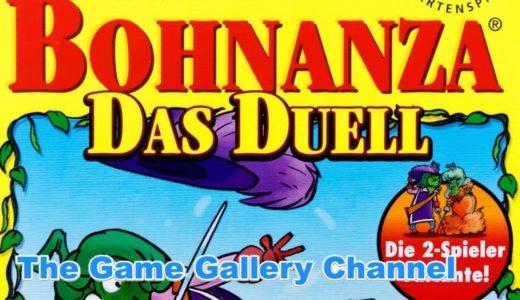 【ボードゲーム レビュー】「ボーナンザ・デュエル」- マメもついに対戦ゲーム化