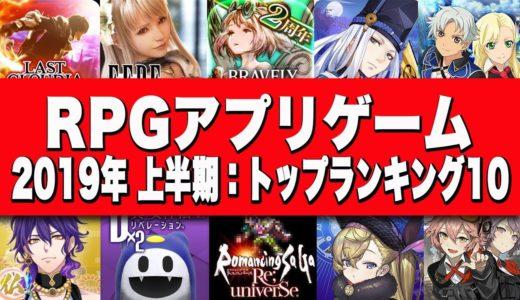 ガチで面白い!人気RPGアプリゲーム:2019年 上半期:トップランキング10:ロールプレイングアプリゲーム:Role-playing game app