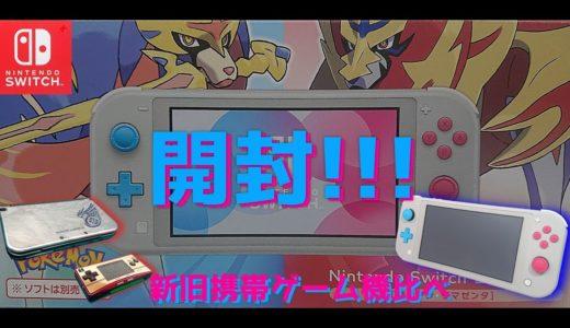 (ゲーム) 開封&新旧携帯ゲーム機比べ!!! ニンテンドースイッチライト ザシアン ザマゼンタ   NINTENDO SWITCH Lite
