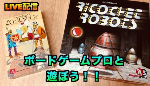 第2回 YouTubeオンラインゲーム会 by社団法人ボードゲーム