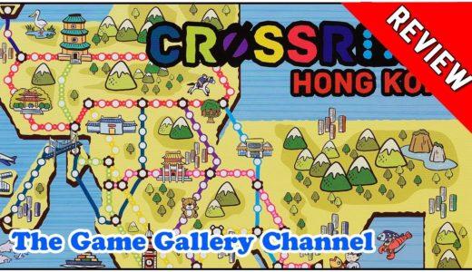 【ボードゲーム レビュー】「Cross Roll HONG KONG」- 香港鉄道敷設の紙ペンゲーム