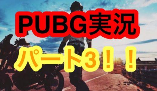 【PUBGモバイル】ゲーム実況してみた(投資家ゆきひー)#3