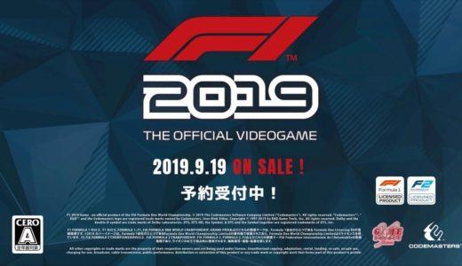 【公式】『F1 2019』 最新ゲーム予告映像(25秒)