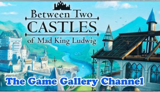 【ボードゲーム レビュー】「Between Two Castles of Mad King Ludwig」- 2つの街から2つの城へ?!