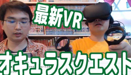 最新のVRゲーム機『オキュラスクエスト』で遊んでみる!【OculusQuest】【ピョコタン】