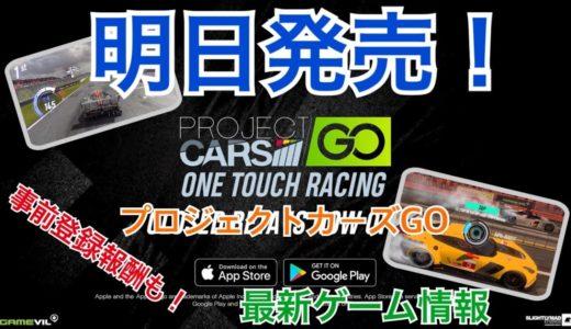 【最新ゲーム情報】明日発売!プロジェクトカーズGO!