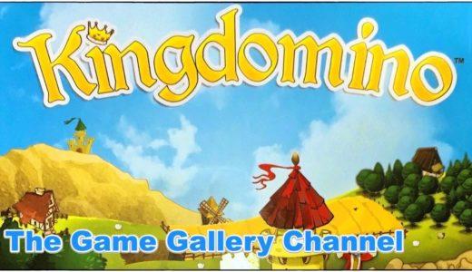 【ボードゲーム レビュー】「Kingdomino (キングドミノ) 」- 持っていて損のない間口の広い一品