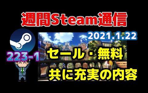 週間Steam通信232-1「マルチ祭、スクエニ祭、無料ゲーム祭が開催中」