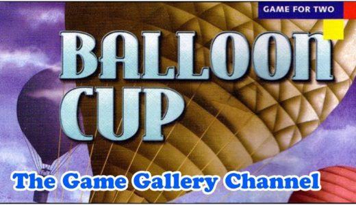 【ボードゲーム レビュー】「バルーンカップ」- KOSMOS二人用ゲームの隠れた名作