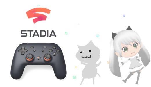 スマホや低スぺPCで最新ゲームが楽しめる  STADIA(スタディア)とは Googleの新ゲーム配信サービス