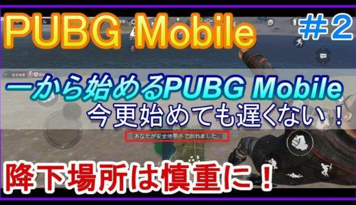 #2[PUBG Mobile]初心者さんの一からPUBGモバイル ゲームしながら基本的な進め方・ルールを見ていくよ(ダイジェスト)