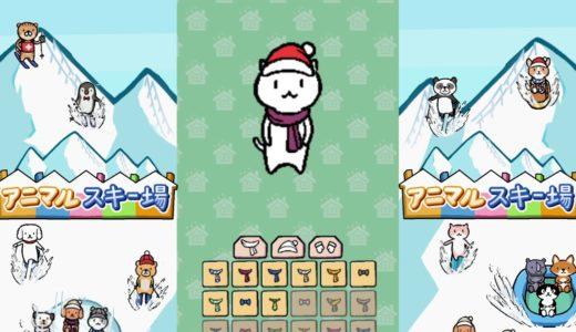 モバイルゲーム「アニマルスキー場」最新PV