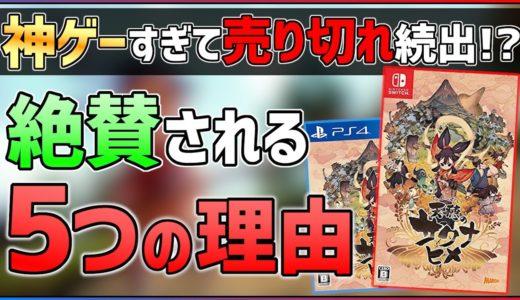 【プレイレビュー】天穂のサクナヒメが絶賛される5つの理由!!