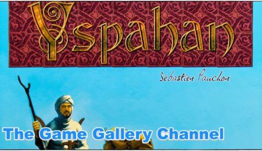 【ボードゲーム レビュー】「イスファハン」- 名作枠。交易の中心地で大成功を収めよう