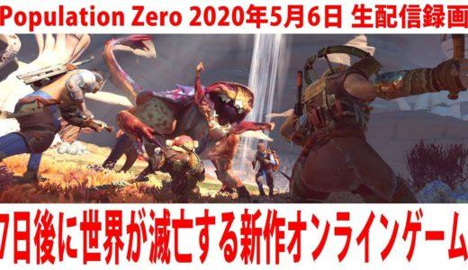 【Population Zero】7日後に世界が滅亡する新作オンラインゲームに生挑戦【2020年5月6日 生放送 アフロマスク】