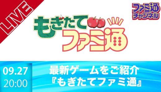 最新ゲーム紹介【もぎたてファミ通】