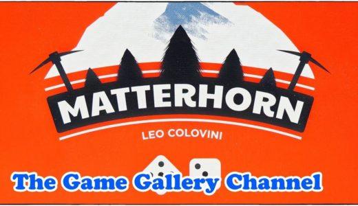 【ボードゲーム レビュー】「マッターホルン」- 山に登るには障害物を作る不思議なダイスゲーム