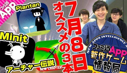 【最新スマホゲー】7月第2週のおすすめアプリゲームTOP3!!【新作ゲーム情報局】