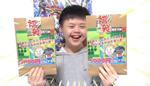 最新ゲーム福袋を1万円分買ったらとんでもないことに!