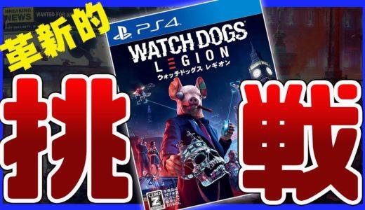 ゲームレビュー【ウォッチドッグスレギオン】45時間プレイして面白かったところ、残念なところ【神ゲーに近い良作オープンワールド】(WatchDogsLegion)PS4