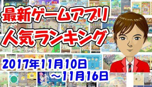 【最新】ゲームアプリ 人気ランキング(2017年11月10日~11月16日)