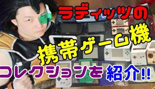 ラディッツが所持してる携帯ゲーム機コレクションを紹介していく!