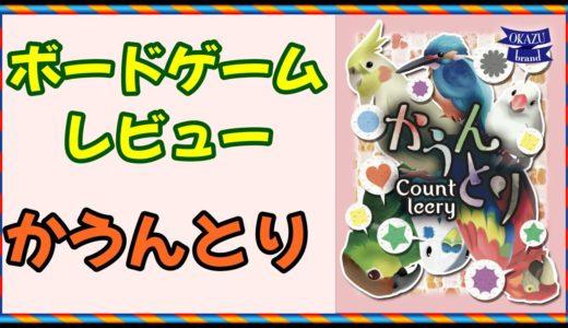 ボードゲームレビュー ★かうんとり★