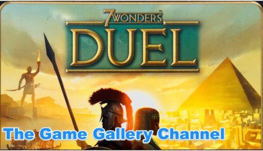 【ボードゲーム レビュー】「7 Wonders Duel」- 二人用に生まれ変わった七不思議