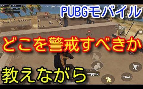 【PUBG MOBILE】自分がどこに居てどの方角を索敵、警戒すればいいのかが分かるようになる動画!位置取りやクロージング、展開のタイミングなどを指示しながら【PUBGモバイル】【PUBG スマホ】