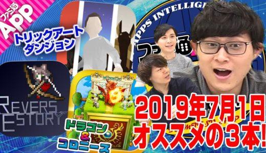 【最新スマホゲー】7月第1週のおすすめアプリゲームTOP3!!