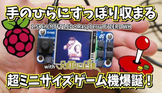 【爆誕!】手の中に収まる超ミニサイズゲーム機:1.54inch TFT LCD ミニゲームコンソール。