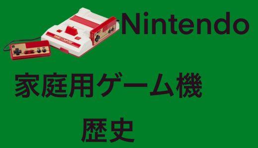 任天堂家庭用ゲーム機の歴史〜みっちゃんdictionary!〜