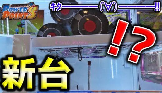 【最新ゲーム】長い棒を、にょきにょきさせる不思議なゲームが簡単すぎるww【パワーポイント・エス】