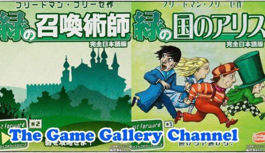 【ボードゲーム レビュー】「緑の召喚術師と緑の国のアリス」- 2作品を同時レビュー