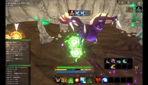 オンラインゲームのテストプレイ。みんなでドラゴン退治