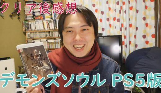 【感想】デモンズソウルリメイクをクリアした!【ゲームレビュー】【プレイステーション5,PS5,Demon's Souls】