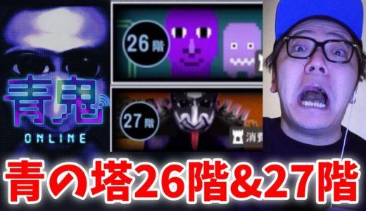 【青鬼オンライン】青の塔26階&27階がめっちゃ変ですwww【ヒカキンゲームズ】