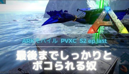《arkモバイル pvxc》ひたすら巨大化ひたすらチート S2.last