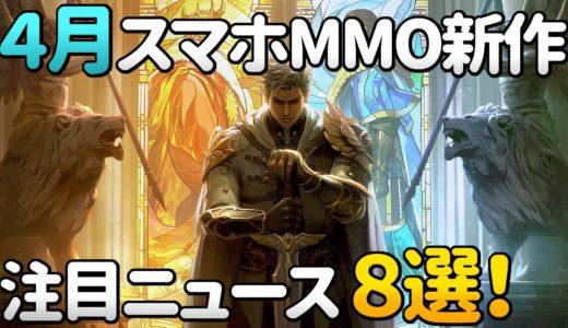 【2020年4月】開発中新作スマホMMORPG&オンラインゲーム注目ニュース 8選!
