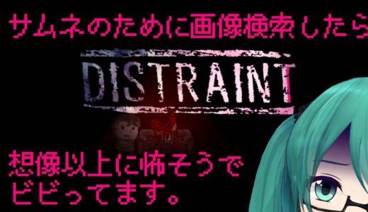 【DISTRAINT】ドットのちょっぴり怖い借金取り立てゲーム(レビュー談)後半雑談