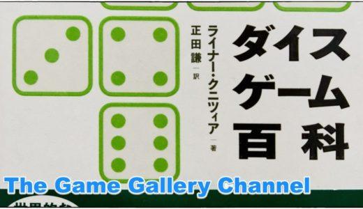 【ボードゲーム レビュー】「ダイスゲーム百科」- ライナー・クニツィア氏のダイスゲーム専門本
