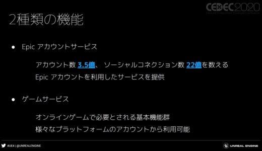【CEDEC2020】無料でオンラインゲーム開発 ~EOS を利用したゲーム開発~