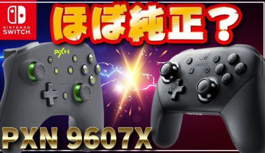 【3980円で買える?】PXNプロコン「9607X」徹底レビュー!amiiboの使えるサードパーティ製プロコン