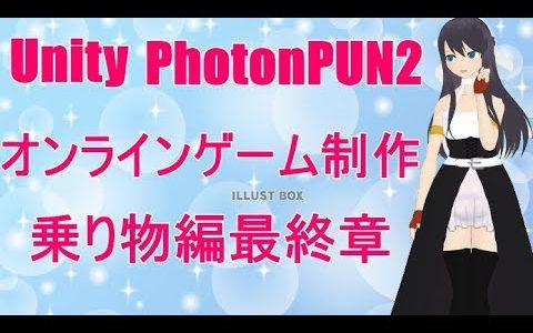 【Unity】PhotonPUN2自作オンラインゲームでバスに乗る第8回【ゲーム制作】